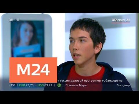 Столичный школьник набрал максимум за ЕГЭ  400 баллов - Москва 24