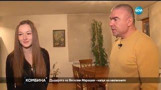 Ще бъде ли Веселин Марешки новият Доналд Тръмп? - Комбина (20.11.2016)