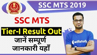 SSC MTS 2019 | MTS Tier-I Result & Cut Off Marks Out - Check Now