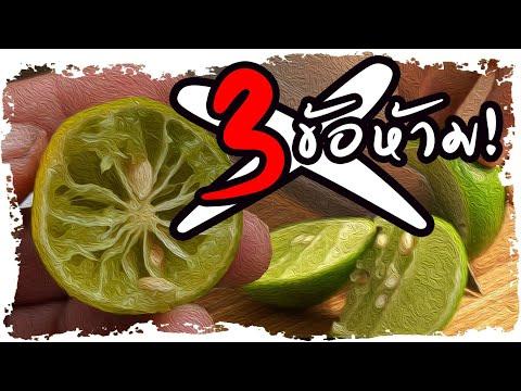 3 ข้อห้าม!! รู้ไว้ก่อนกินมะนาว ประโยชน์มากแต่ก็มีข้อควรระวังที่หลายคนไม่เคยทราบ| Nava DIY