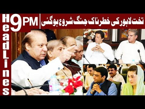 PMLN List of candidates from Lahore in Election - Headlines & Bulletin 9 PM - 10 June 2018 - Express