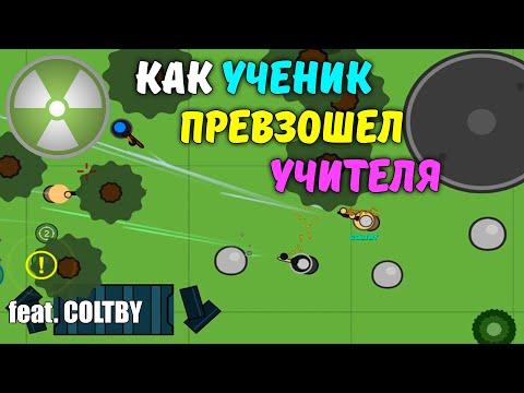 КАК УЧЕНИК ПРЕВЗОШЕЛ УЧИТЕЛЯ (feat. COLTBY) | Surviv.io