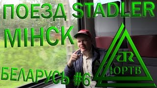 ЮРТВ 2016: Беларусь #6. Поездка на поезде Stadler. Минск, и отправление в Гродно. [№167]