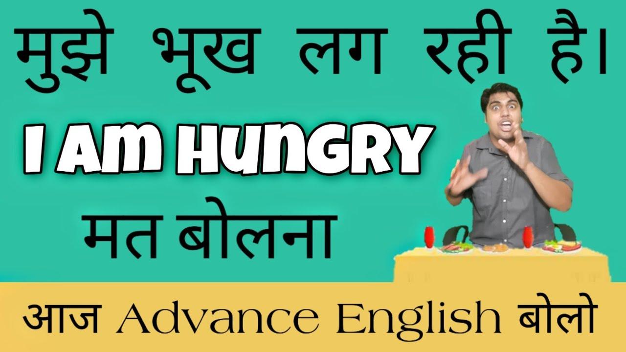 सही English बोलो, Don't say I am Hungry