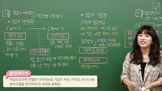 [중등인강/중2 사회] 농업의 기업화 - 수박씨닷컴 강…