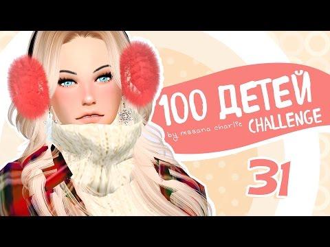 The Sims 4: Challenge 100 детей #31 - Переезд и няня Патриция