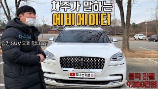 아메리칸 럭셔리 SUV, 링컨 에비에이터 블랙라벨! |…
