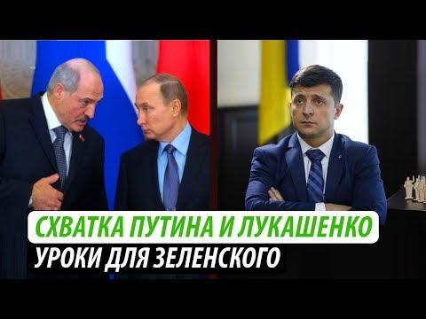 Схватка Путина и