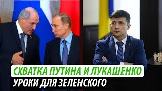 Схватка Путина и Лукашенко. Уроки для Зеленского