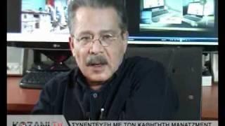 Ο Δημήτρης Μπουραντάς στο Kozani.tv