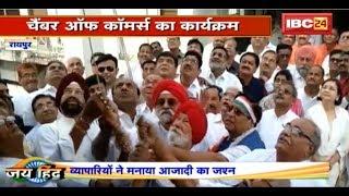 Independence Day पर व्यपारियों ने मनाया आजादी का जश्न | Raipur Chamber Of Commerce में लहराया तिरंगा