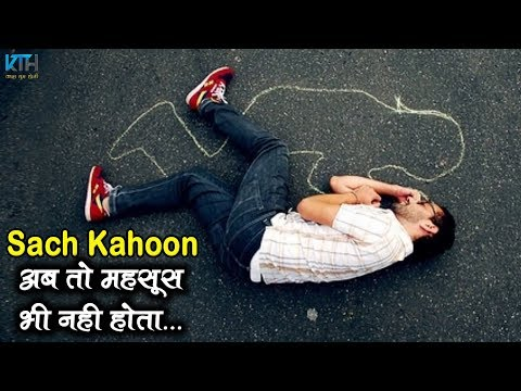 Sach Kahoon   Dard Bhari Very Sad Heart Touching 2 Line Shayari Video - Kash Tum Hoti