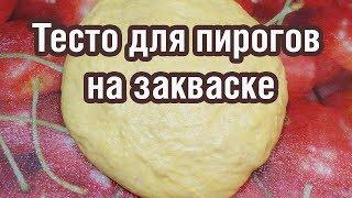 Как сделать тесто для пирогов на закваске