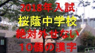 桜蔭中学受験で絶対外せない10個の漢字です。 過去に出題された漢字を ...