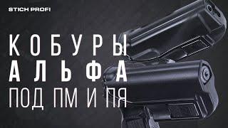Обзор кобур Альфа под ПМ и ПЯ Stich Profi
