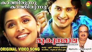 കാത്തിരുന്നു കാത്തിരുന്നു | Original Video Song | മുകുന്ദമാല | P Jayachandran