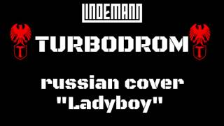 Ladyboy Lindemann Russian Vocal Cover By TURBODROM