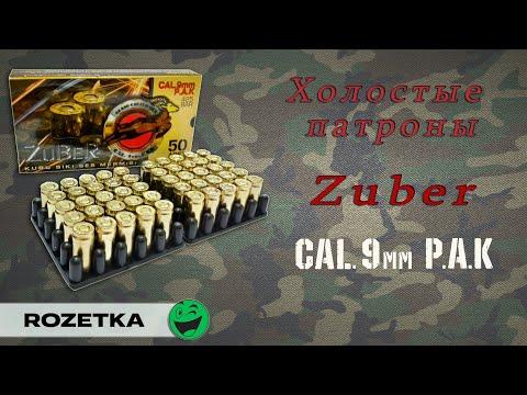 Холості патрони холостий Патрон пістолетний Zuber 23241 9 mm 50 шт (3000612)