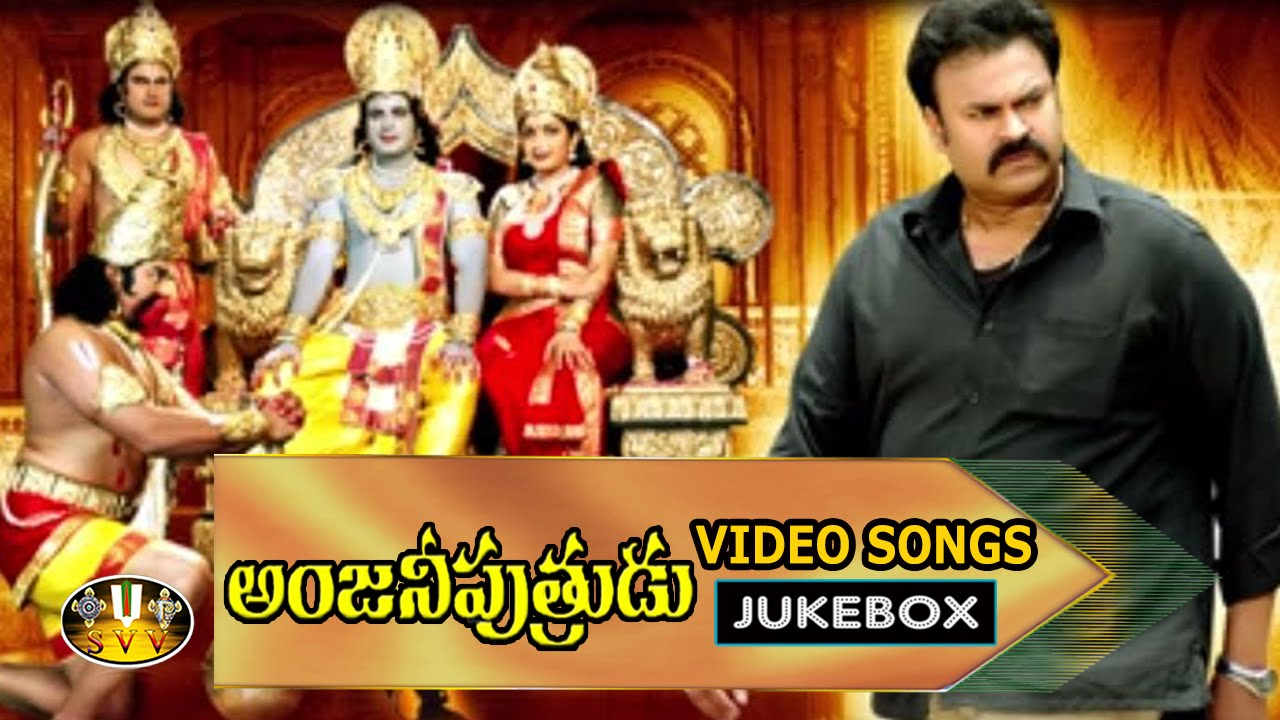 Anjani Putrudu Telugu Movie Video Songs Juke Box || Nagababu, Ramyakrishna