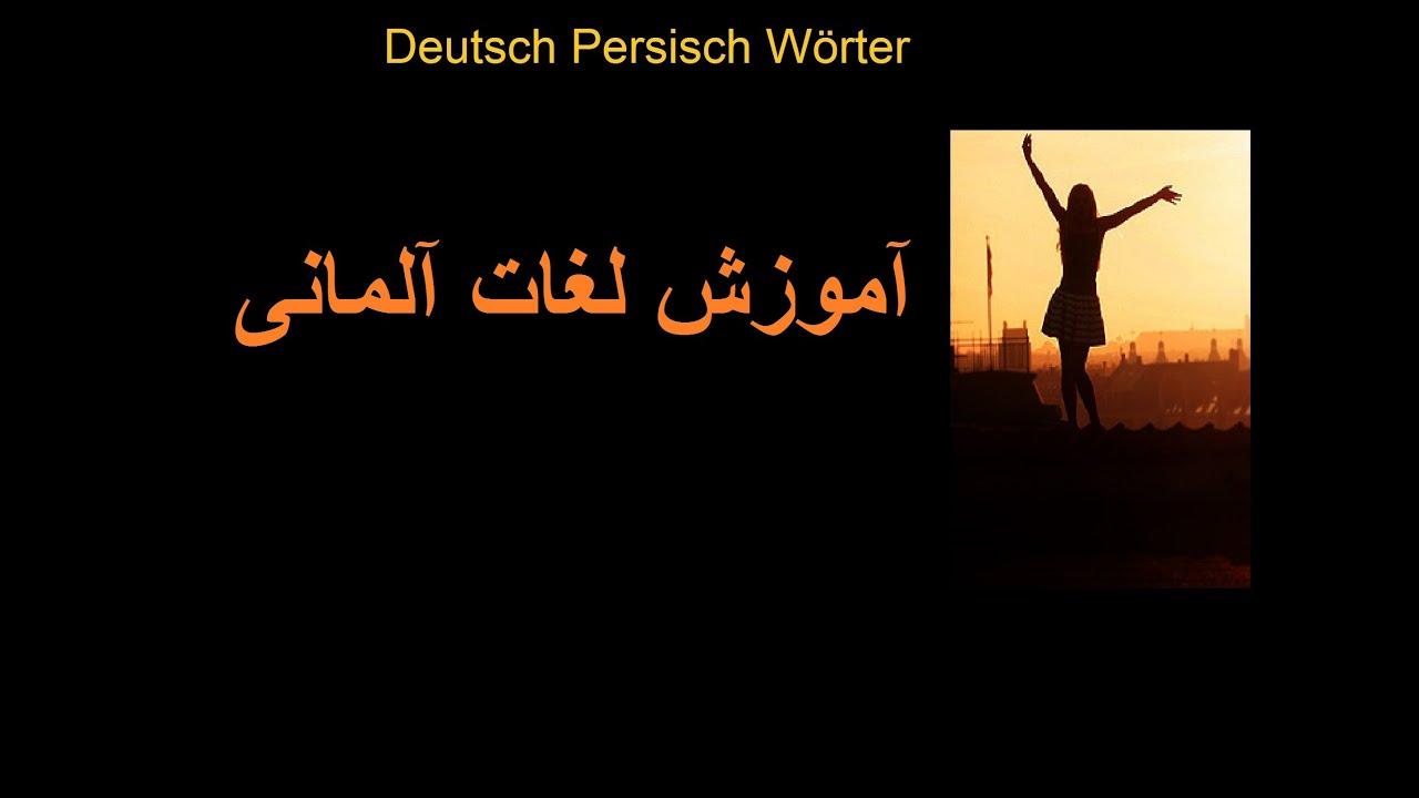 18 lektion deutsch persisch lernen loghate almani b1. Black Bedroom Furniture Sets. Home Design Ideas