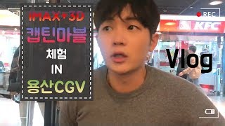 Vlog2 | CGV용산, IMAX, 3D, 마블, 캡…