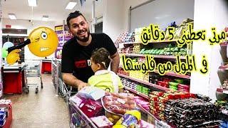 تحدي ام الجود تعطيني 5 دقائق فى المول من فلوسها😈 الانتقام😈 شوفو كم طلع الحساب !!!