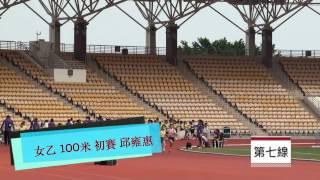 2016年學界九北小學校際田徑比賽 女乙 100米 ~ 邱雍