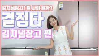 김치를 더 맛있게 보관하는 김치냉장고! 뭘 사야할까? …
