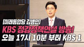 [미래통합당 김병민] KBS 정강정책연설 방송! 오늘(…