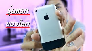 "iPhone รุ่นแรกของโลก "" iPhone 2G "" 