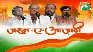 स्वतंत्रता दिवस विशेष: आजादी के जश्न में जोश भर देने वाली कविताएं