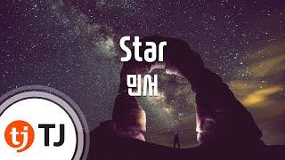 [TJ노래방] Star(의사요한OST) - 민서 / TJ Karaoke