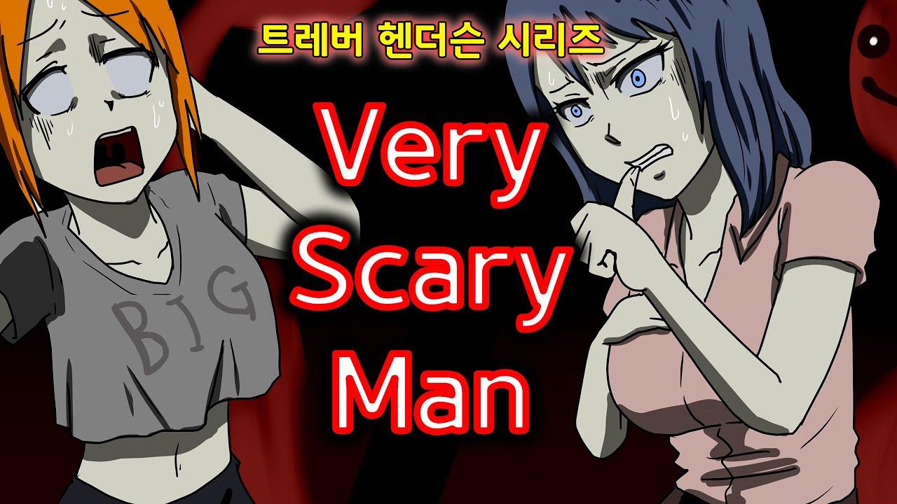 베리 스케어리 맨 / very scary man / 매우 무서운 남자 / 트레버 헨더슨 시리즈 / 뉴타입 코너 / 식인 불가사리