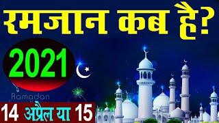 Ramazan kab hai 2021|Ramadhan 2021|ramazan date in 2021|ramazan 2021|ramzan kab hoge 2021