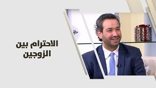 د. خليل الزيود - الاحترام بين  الزوجين
