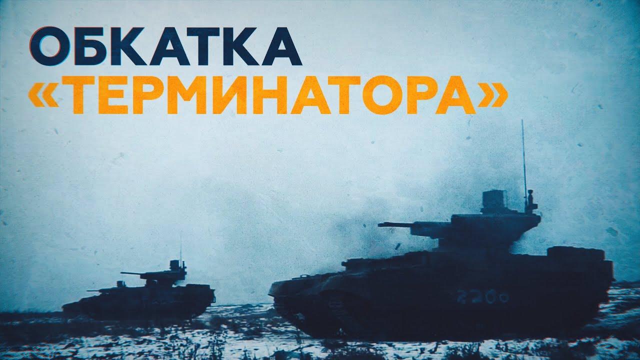 Обкатка боевых машин «Терминатор» в гвардейской танковой дивизии ЦВО