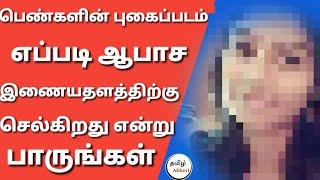 பெண்களின் புகைப்படம் எப்படி ஆபாச இணையத்திற்கு செல்கிறது என்று பாருங்கள் |Tamil Abbasi