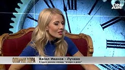 Ириней Константинов в Опорни хора: Най-големият ни проблем е, че не четем правилно миналото си