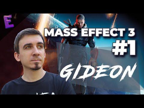 Прохождение Mass Effect 3. Выпуск 1