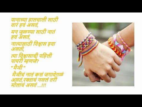 Marathi Friendship Shayari SMS