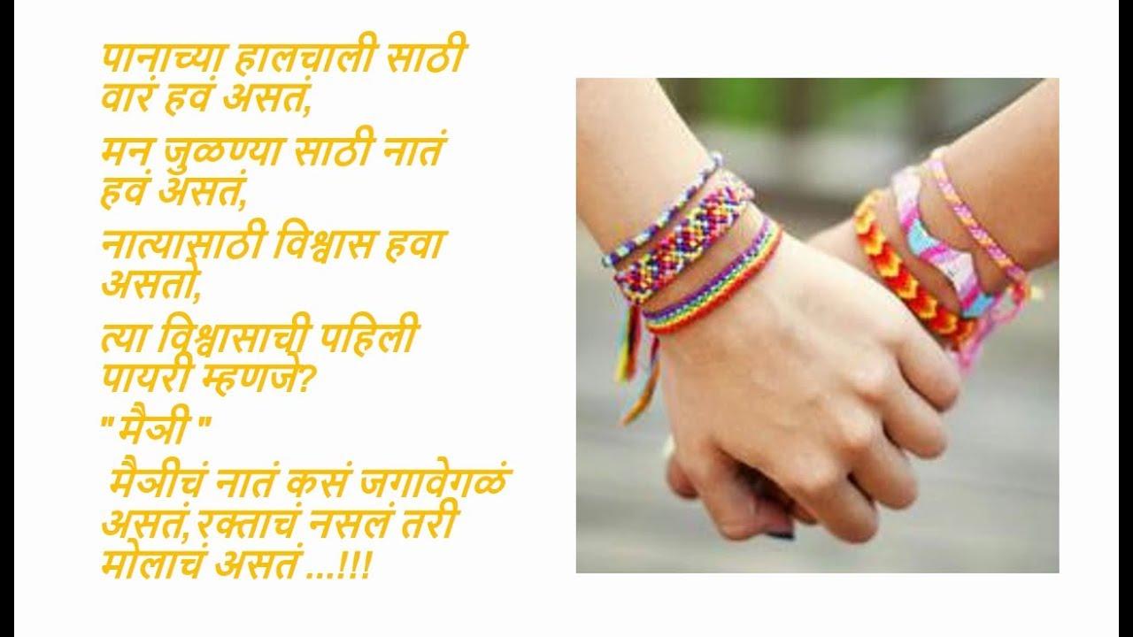 Marathi Friendship Shayari Sms Youtube