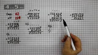 Страница 62 Задание 279 – Математика 4 класс Моро – Учебник Часть 1