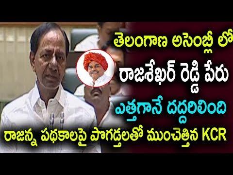 TS CM KCR Talks About YS Rajasekhar reddy in Telangana Assembly    Aarogyasri   Mana Aksharam