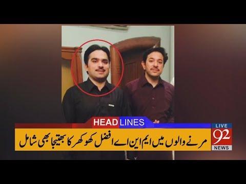 92 News Headlines 12:00 PM - 04th January 2018