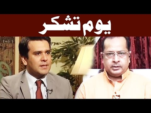 Islamabad Tonight With Rehman Azhar (Youm E Tashakur)   - 30 July 2017 - Aaj News