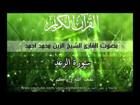 الشيخ الزين محمد احمد - سورة الرعد Quran 13 Ar-Ra'd Alzain Mohamed