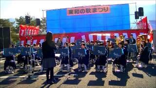 昨年秋に、娘が通う東和中吹奏楽部が地元の秋祭りで演奏したものです。
