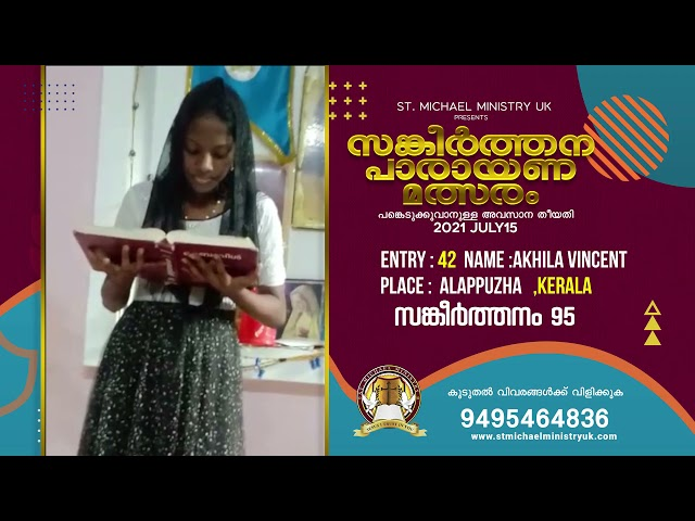 സങ്കീർത്തന പാരായണ മത്സരം chest No 42  Akhila Vincent