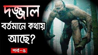 Download Video Dajjal Where is the now? in bangla    dojjal kothay ase?dajjal 2018 part-5 MP3 3GP MP4