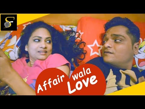 Affair Wala Love - Husband Wife Relationship After Marriage